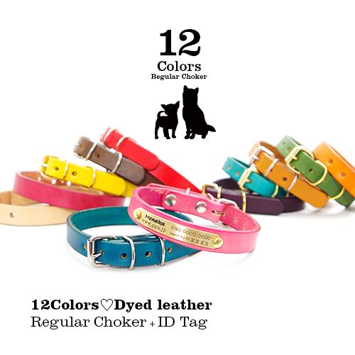 12色のカラフルレザーチョーカー迷子札