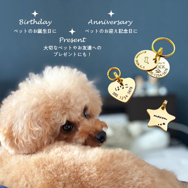 ペットのお誕生日やお迎え記念日、大切なペットやお友達へのプレゼンにも最適な迷子札です。