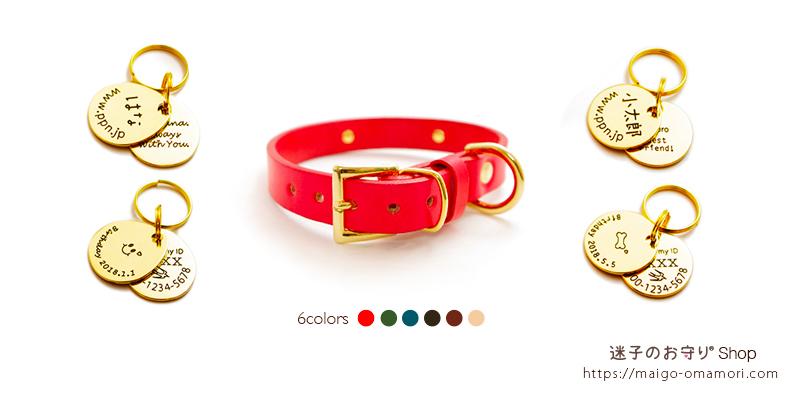迷子サポート付き迷子札、人気のEggやRoundがセットに中型犬向け首輪6色展開。