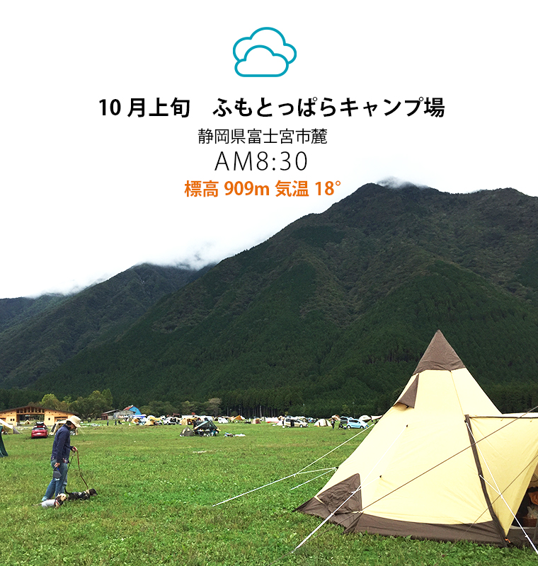 ふもとっぱらキャンプ場で朝を迎えました。お天気は曇り!
