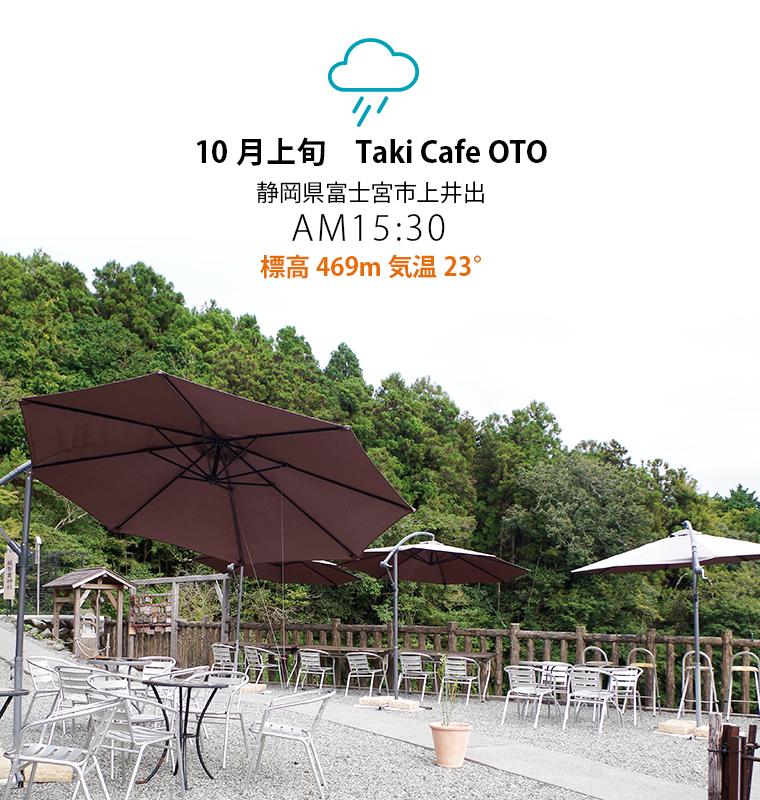 白糸の滝にある犬連れで入れるカフェ。Taki Cafe OTOさん