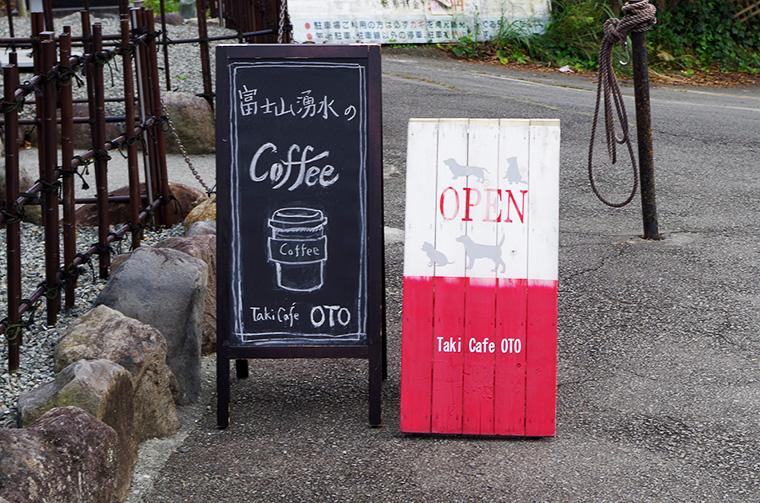 富士山の湧き水で淹れたコーヒー。ワンコ連れOKの可愛い看板。