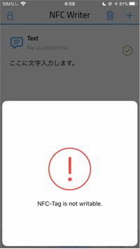 NFC迷子札の使い方 iPhone版 上書きロック
