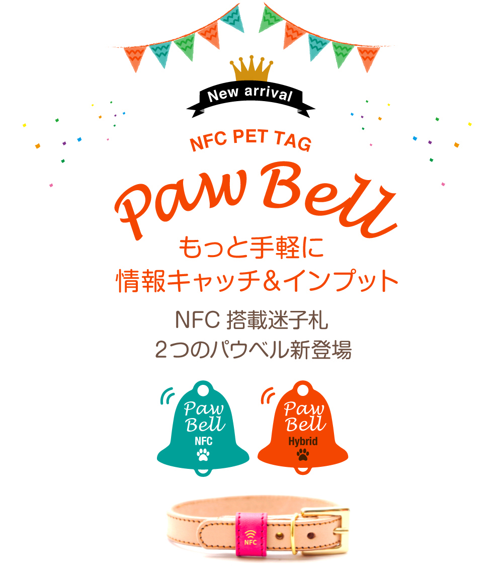 PawBell