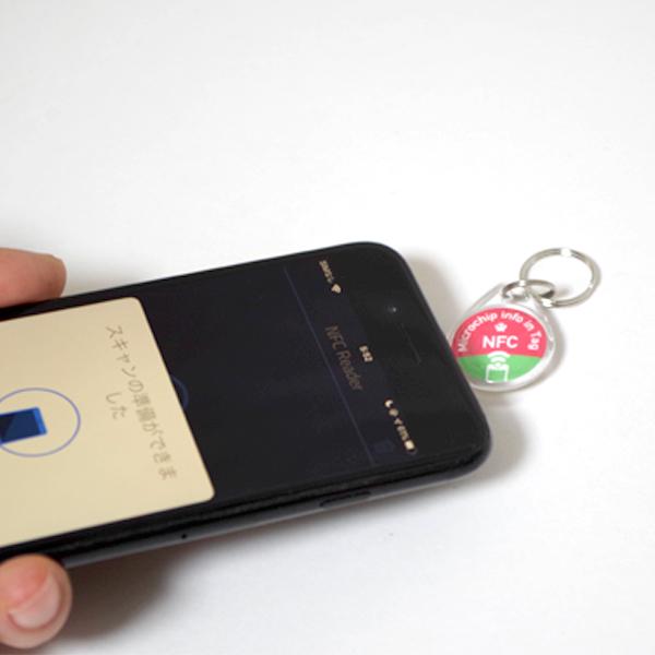 NFC迷子札の使い方 iPhone版 読み取り
