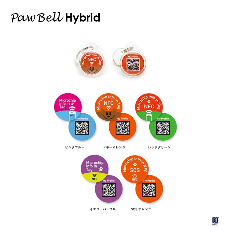 5種類のイラストから選べるNFCとQRコードがセットになった迷子札。PawBell Hybrid