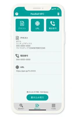 NFC迷子札PawBell書き込み例