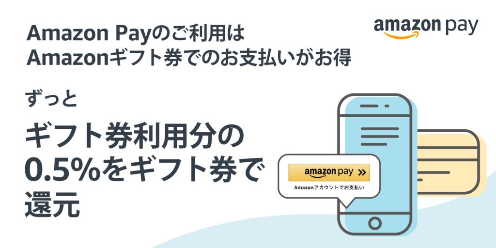 Amazon PayでAmazonギフト券支払いを利用すると0.5%還元!