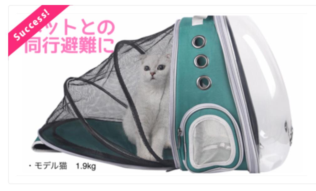 ペット用非常持ち出し袋「ペットシェルター」 被災経験者の声が詰まったペット想いの鞄プロジェクト