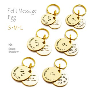 真鍮迷子札 Message Egg S/M/L
