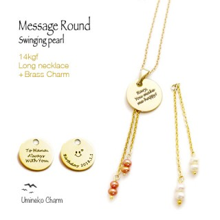 14kgfロングネックレス Message Round Swing Pearl